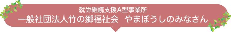 就労継続支援A型事業所 一般社団法人竹の郷福祉会 やまぼうしのみなさん